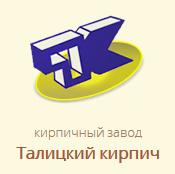 Кирпич в Москве — купить, цены от производителя, доставка! Талицкий кирпичный завод